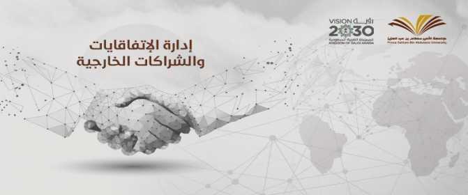 إدارة الإتفاقيات والشراكات الخارجية